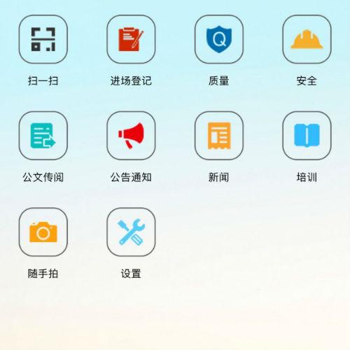太凤高速公路项目智慧工地管理平台