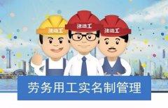 农民工实名制管理平台让农民工不在讨薪